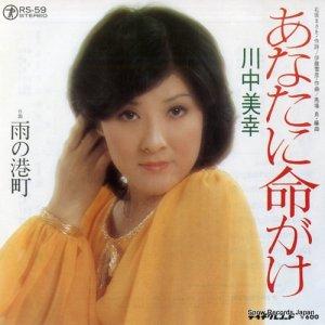 川中美幸 - あなたに命がけ - RS-59