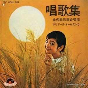 ポリドール・オーケストラ - 唱歌集 - LPJ-1102