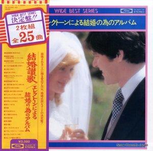 斎藤英美 - 結婚讃歌 - TA-40041-42