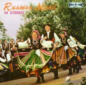 レオン・ポップス・オーケストラ - ロシア・ムード・イン・ステレオ - SKF4