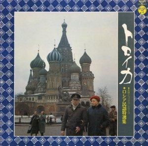 明治大学マンドリン倶楽部 - ロシア民謡特選集〜トロイカ〜 - ALS-5226
