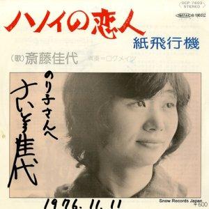斉藤佳代 - ハノイの恋人 - OCP-7603