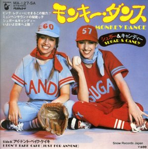 シュガー&キャンディー - モンキー・ダンス - MA-127-SA