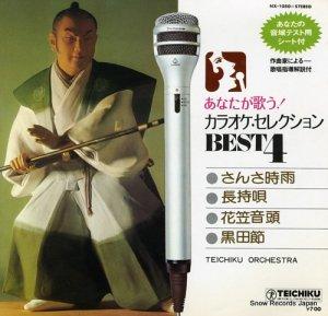 テイチク・オーケストラ - あなたが歌う!カラオケ・セレクションbest4 - NX-1050