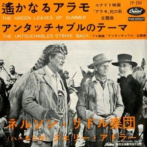 ネルソン・リドル楽団 - 遥かなるアラモ - 7P-204