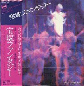 宝塚歌劇団 - 宝塚ファンタジー - 35AH389-390