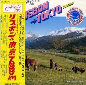 V/A - おはよう720(第1集)リスボン〜東京70,000km - UOP-1