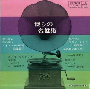 V/A - 懐しの名盤集 - JV-120