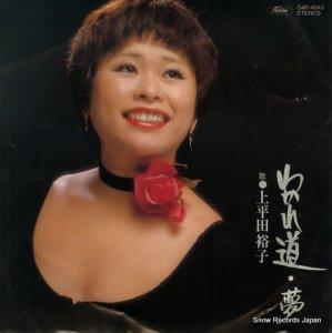 上平田裕子 - わかれ道 - O4R-4043