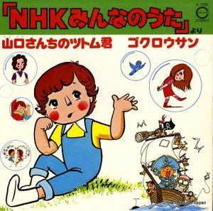 NHKみんなのうた - 山口さんちのツトム君/ゴクロウサン - E-1026