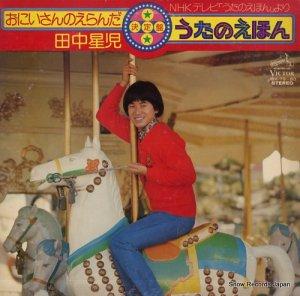 田中星児 - おにいさんのえらんだ決定盤「うたのえほん」 - JBX-79-80
