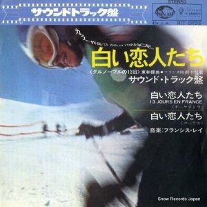 フランシス・レイ - 白い恋人たち(オーケストラ) - HIT-1972