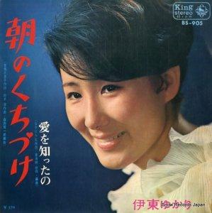 伊東ゆかり - 朝のくちづけ - BS-905