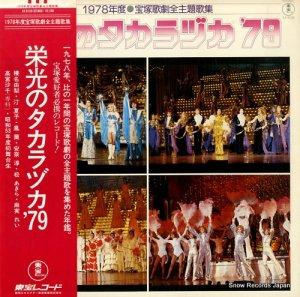 宝塚歌劇団 - 1978年度宝塚歌劇全主題歌集〜栄光のタカラヅカ'79 - AX-8128