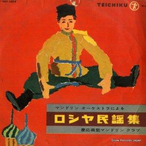 慶応義塾マンドリン倶楽部 - ロシヤ民謡集 - NEP-1059