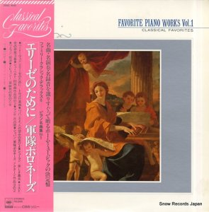 V/A - ファミリー・クラシックス・デラックス6/ピアノ名曲集1 - 20AC1645
