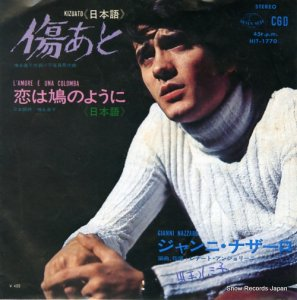 ジャンニ・ナザーロ - 傷あと(日本語) - HIT-1770
