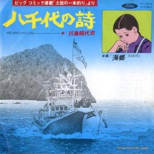 川島昭代司 - 八千代の詩 - TP-10714