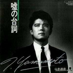山本達彦 - 嘘の台詞 - WTP-17663