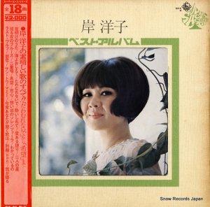 岸洋子 - ベスト・アルバム - SKA8