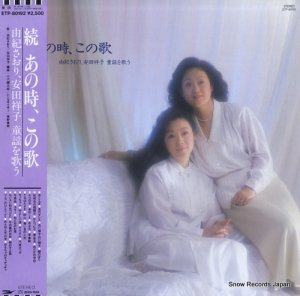 由紀さおり、安田祥子 - 続・あの時、この歌 - ETP-80192