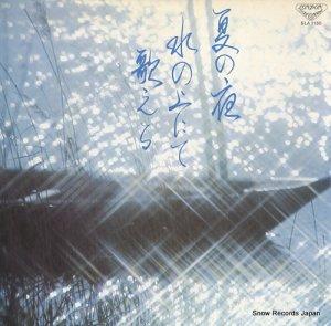 ルイス・ハルシー/ピーター・ハーフォード - ディーリアス:夏の夜、水の上にて歌える - SLA1130