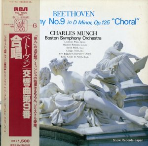 シャルル・ミュンシュ - ベートーヴェン:交響曲第9番ニ短調作品125「合唱」 - RCL-1006