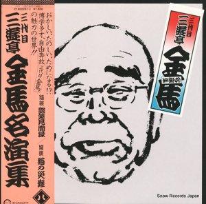 三遊亭金馬 - 三代目三遊亭金馬名演集(八) - C18G0291