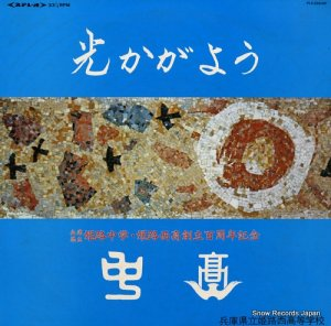 兵庫県立姫路西高等学校音楽部 - 光かがよう - PLS-269-NP