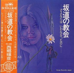 西郷輝彦 - 坂道の教会 - GW-7016