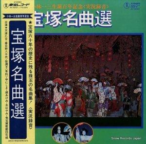 宝塚歌劇団花組 - 宝塚名曲選 - AX-6001