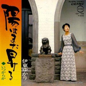 伊東ゆかり - 陽はまた昇る - CD-155
