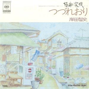 岸田智史 - つづれおり - 06SH452