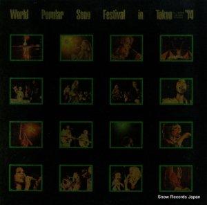 V/A - 第5回世界歌謡祭曲集 - YL-7406W