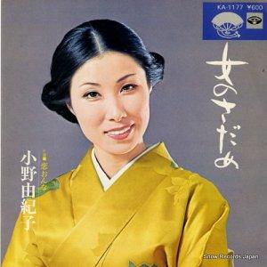 小野由紀子 - 女のさだめ - KA-1177
