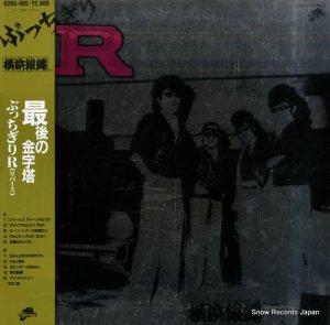 横浜銀蠅 - ぶっちぎりr - K28A-485