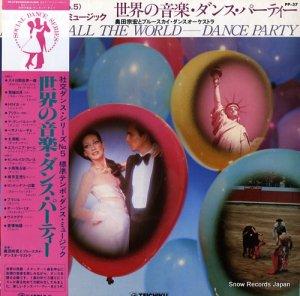 奥田宗弘とブルースカイ・ダンス・オーケストラ - 世界の音楽・ダンス・パーティー - PP-37