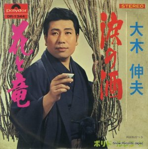 大木伸夫 - 涙の酒 - DR-1344