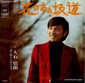 大石悟郎 - 花のある坂道 - SONA86210