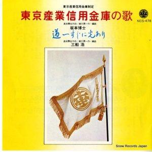坂本博士 - 東京産業信用金庫の歌 - NCS-478
