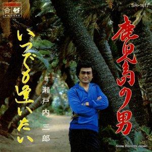 瀬戸内三郎 - 鹿児島の男 - SR-1617