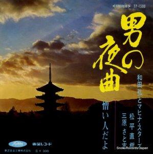 和田弘とマヒナ・スターズ - 男の夜曲 - TP-1500