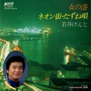 若井けんじ - 女の港 - MN-1085FS