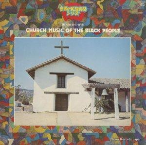 V/A - 黒人教会の音楽 - GXC-5020