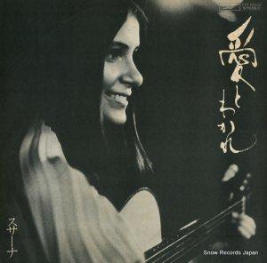 グラシェラ・スサーナ - 愛とわかれ - ETP-85004