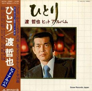 渡哲也 - ひとり - MR3104