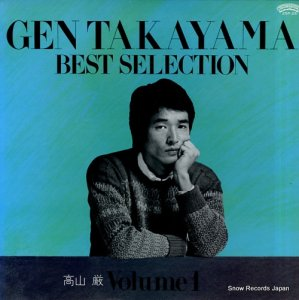高山厳 - best selection volume 1 - 25P-25