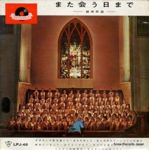 グラモフォン合唱団 - また会う日まで/讃美歌選 - LPJ-48