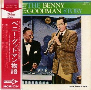 ベニー・グッドマン - ベニー・グッドマン物語 - MCA-7013