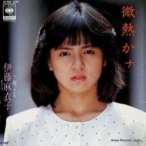伊藤麻衣子 - 微熱かナ - 07SH1261